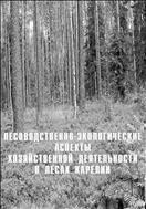 Лесоводственно-экологические аспекты хозяйственной деятельности в лесах Карелии