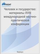 Человек и государство: материалы XVIII международной научно-практической конференции