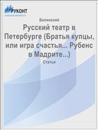 Русский театр в Петербурге (Братья купцы, или игра счастья... Рубенс в Мадрите...)