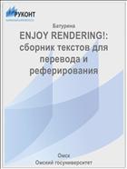 ENJOY RENDERING!: сборник текстов для перевода и реферирования