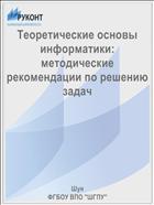 Теоретические основы информатики: методические рекомендации по решению задач
