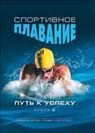 Спортивное плавание: путь к успеху. В 2 кн. Кн. 2