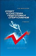 Спорт и система подготовки спортсменов