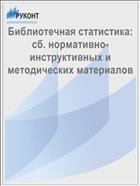 Библиотечная статистика: сб. нормативно-инструктивных и методических материалов