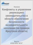 Конфликты в управлении реализацией законодательства в области обеспечения безопасности жизнедеятельности населения (на примере Иркутской области)