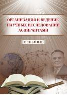 Организация и ведение научных исследований аспирантами