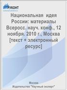 Национальная  идея России: материалы Всеросс. науч. конф., 12 ноября. 2010 г., Москва [текст + электронный ресурс]