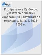 Изобретено в Кузбассе: указатель описаний изобретений к патентам по медицине. Вып. 1. 2008-2009 гг.