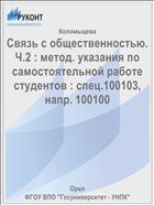 Связь с общественностью. Ч.2 : метод. указания по самостоятельной работе студентов : спец.100103, напр. 100100