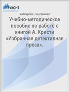 Учебно-методическое пособие по работе с книгой А. Кристи «Избранная детективная проза».