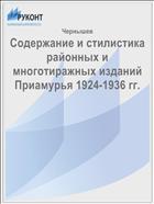 Содержание и стилистика районных и многотиражных изданий Приамурья 1924-1936 гг.