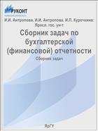 Сборник задач по бухгалтерской (финансовой) отчетности