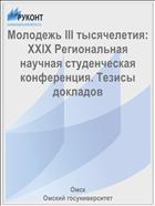 Молодежь III тысячелетия: XXIX Региональная научная студенческая конференция. Тезисы докладов