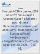 �������-210 � ������-210 �� ���� ���������� ������������� ������� � ����������  ������� //������������� ���������: ��������� XV ������������� ����������� � ������������� ��������. �����������,2009. � �.89-92.