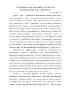 Современные направления педагогических исследований в гольфе за рубежом : Статья