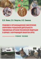 Правовое и организационное обеспечение оперативно-розыскной деятельности таможенных органов Российской Федерации в борьбе с контрабандой объектов СИТЕС