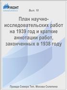 План научно-исследовательских работ на 1939 год и краткие аннотации работ, законченных в 1938 году