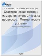 Статистические методы измерения экономических процессов:  Методические указания