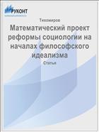 Математический проект реформы социологии на началах философского идеализма