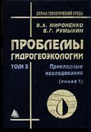 Проблемы гидрогеоэкологии. В 3 т. Т. 3 (кн. 1). Прикладные исследования