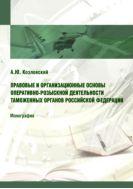 Правовые и организационные основы оперативно-розыскной деятельности таможенных органов Российской Федерации