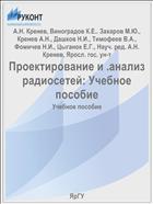 Проектирование и .анализ радиосетей: Учебное пособие