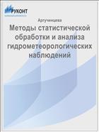 Методы статистической обработки и анализа гидрометеорологических наблюдений