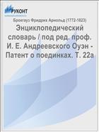 Энциклопедический словарь / под ред. проф. И. Е. Андреевского Оуэн - Патент о поединках. Т. 22а