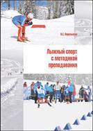 Лыжный спорт с методикой преподавания: учеб. пособие