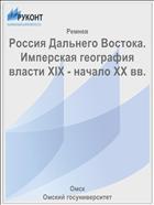 Россия Дальнего Востока. Имперская география власти XIX - начало ХХ вв.