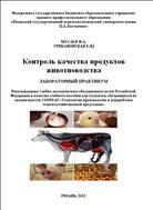 Контроль качества продуктов животноводства ЛАБОРАТОРНЫЙ ПРАКТИКУМ