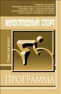 Велосипедный спорт (гонки на шоссе)