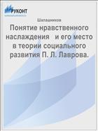 Понятие нравственного наслаждения   и его место в теории социального развития П. Л. Лаврова.