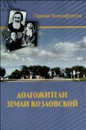Долгожители земли Козловской (1864 - 2008 гг.)
