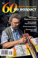 """""""60 лет - не возраст"""" приложение к журналу Будь здоров! для пенсионеров"""