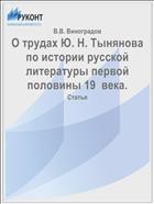 О трудах Ю. Н. Тынянова по истории русской литературы первой половины 19  века.