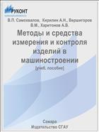 Методы и средства измерения и контроля изделий в машиностроении