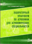 Лабораторный практикум по агрохимии для агрономических специальностей