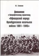 Дополнение к биографическому справочнику «Офицерский корпус Оренбургского казачьего войска 1891-1945»