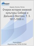 Очерки истории книжной культуры Сибири и Дальнего Востока. Т. 3. 1917–1930 гг.
