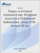 �����, � ������� ��������� ���: �������� �������� � ��������� ����������: ����� XYIII - ������ XX ��.