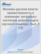 Феномен русской власти: преемственность и изменение: материалы постоянно действующего научного семинара. Вып. 3 (12)