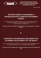 Корпоративное управление и инновационное развитие Севера: Вестник Научно-исследовательского центра корпоративного права, управления и венчурного инвестирования Сыктывкарского государственного университета