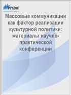 Массовые коммуникации как фактор реализации культурной политики: материалы научно-практической конференции
