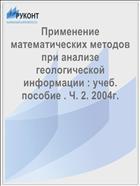 Применение математических методов при анализе геологической информации : учеб. пособие . Ч. 2. 2004г.