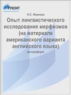 Опыт лингвистического исследования мерфизмов (на материале американского варианта английского языка)