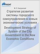 Стратегия развития системы городского самоуправления в новых экономических условиях