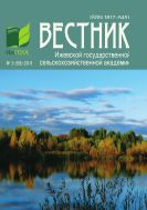Вестник Ижевской государственной сельскохозяйственной академии