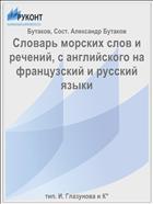 Словарь морских слов и речений, с английского на французский и русский языки