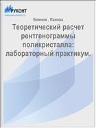 Теоретический расчет рентгенограммы поликристалла: лабораторный практикум.